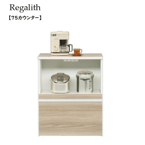 【Regalith/レガリス】 75カウンター (ブラウン/ホワイト)おしゃれ/シンプル/キッチン/収納/デザイン家具【送料無料】