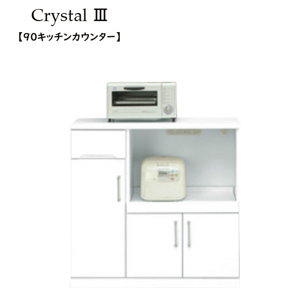 【Crystal3/クリスタル3】 90キッチンカウンター Wコンセント付き/おしゃれ/シンプル/キッチン/収納/デザイン家具【送料無料】