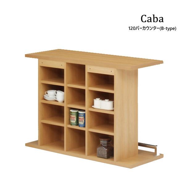 国産/バー/カウンター/インテリア/シンプル/ナチュラル/おしゃれ家具【Caba/キャバ】120バーカウンター(B-type) (ダークブラウン/ナチュラル)