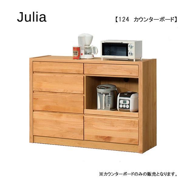 【受注生産】 カウンターボード【ジュリア 124 カウンターボード Julia】キッチンカウンター/キッチン収納/国産/日本製【送料無料】