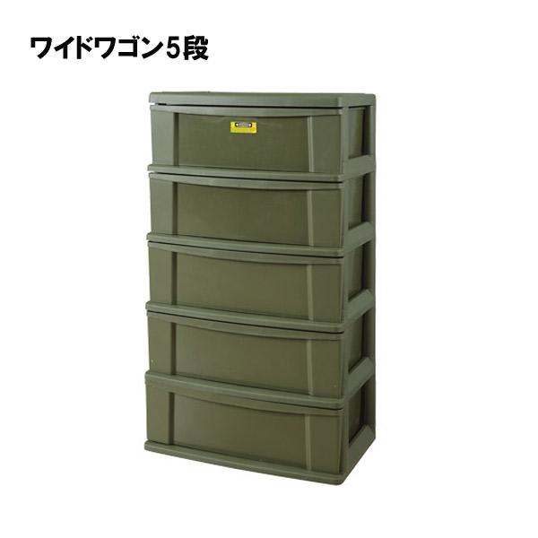 ワイドワゴン5段【LFS-255GR】シンプル リビング収納 キッチン収納