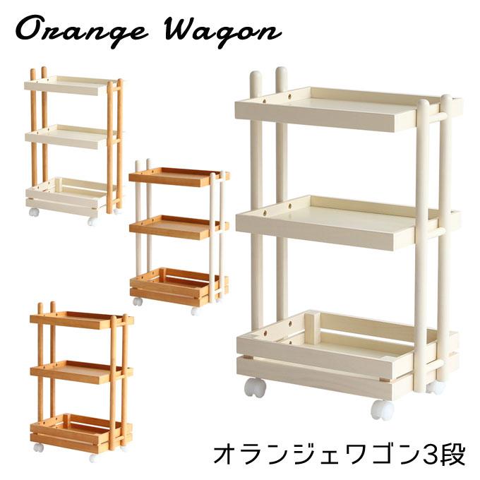 キャスター付き3段ワゴン【W-3247WH/W-3248WHNA/W-3249NAWH/W-3250NA】【Orange Wagon】オランジェワゴン キッチン収納 キャスター付 シンプル 3段ワゴン