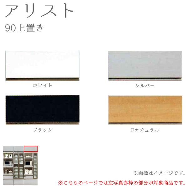 食器棚 【アリスト90上置き】 幅90 収納棚 選べるカラー4色 キッチン収納 台所棚 耐震ラッチ付 【送料無料】