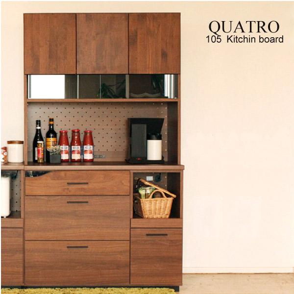 【お得なクーポン配布中★】QUATRO クアトロ 105KB キッチンボード 食器棚 キッチン収納 BR 日本製 国産
