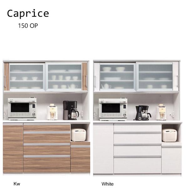 食器棚 【カプリス キングウッド/ホワイト柾目 150OP】 幅149.5cm 収納棚 キッチン収納 台所棚 耐震ラッチ付【送料無料】