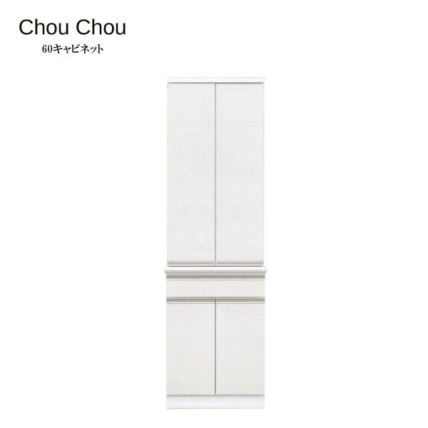 食器棚 ダイニングボード 引出し付 オープンタイプ 【ChouChou シュシュ Cabinet 60キャビネット】 スロークローズ/モイス/クリーンイーゴスシート/棚【送料無料】