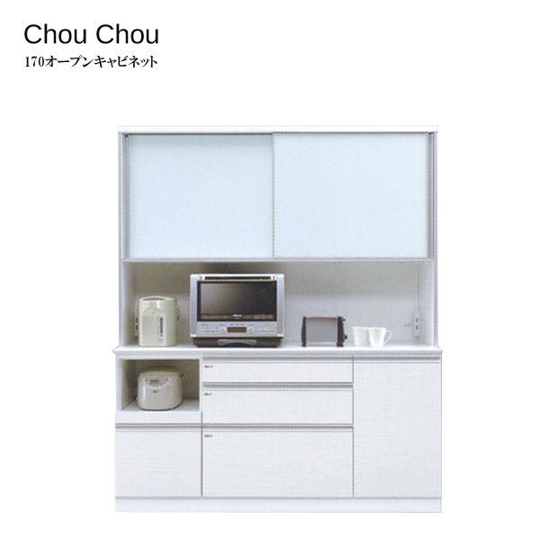 食器棚 ダイニングボード 引出し付 開き戸タイプ 【ChouChou シュシュ Opgen cabinet 170オープン】 スロークローズ/耐震ロック/棚【送料無料】