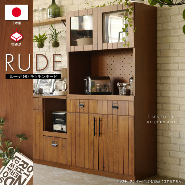 【RUDE ルーデ】RUDE ルーデ90キッチンボード シンプル/キッチンボード/リビングボード/スリム/おしゃれ/インテリア/スタイリッシュ/国産