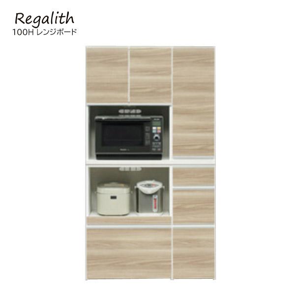 【Regalith/レガリス】 100Hレンジボード (ブラウン/ホワイト)おしゃれ/シンプル/キッチン/収納棚/デザイン家具【送料無料】
