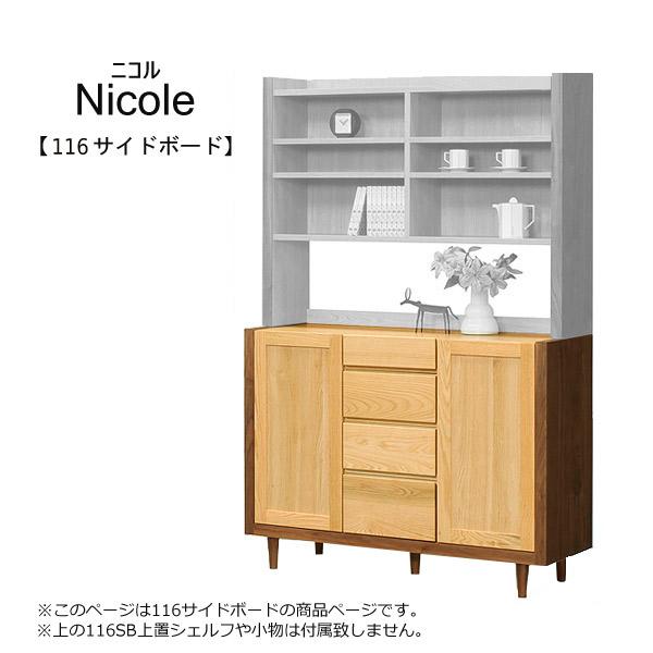 サイドボード【二コル 116 サイドボード Nicole】キャビネット/リビング収納/国産/日本製【送料無料】