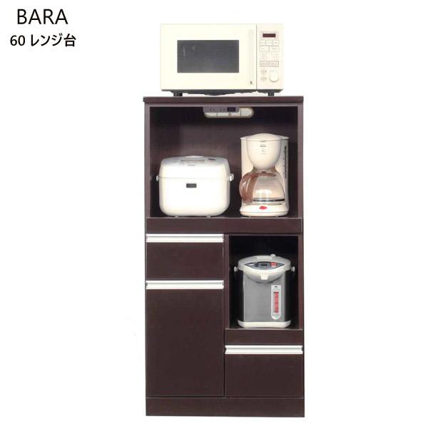 レンジ台【BARA バラ】60レンジ台(WH/BR) ダイニング収納 キッチン収納 ダイニングボード キッチンボード ダイニング棚 台所収納
