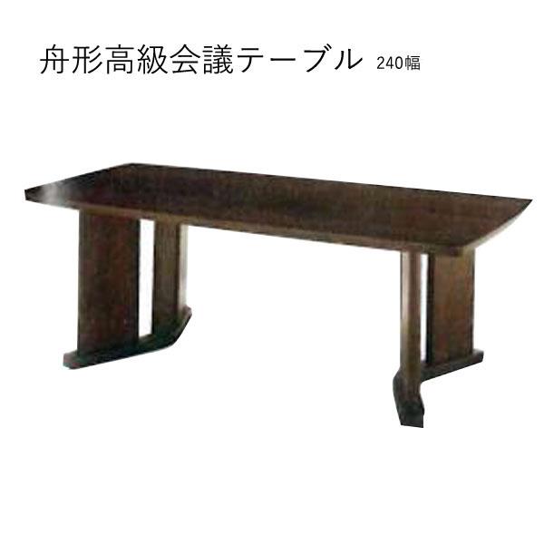 【4/9 20時~エントリーでP10倍!】舟形高級会議テーブル 240幅 マネージメントデスク エグゼクティブテーブル オフィスデスク