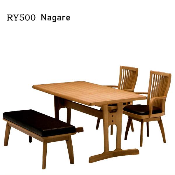 ダイニングセット リビングテーブルセット 食卓【Nagareナガレ 4点セット(RY500テーブル/チェア×2/ベンチ)】和風 モダン 回転機能 肘掛け付き