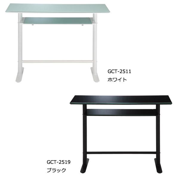 カウンターテーブル 【GCT-2511 WH/GCT-2519 BK】 強化ガラス天板