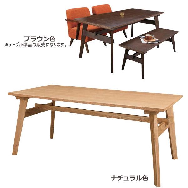 ダイニングテーブル Comfort コンフォート COM-547T テーブル ブラウン ナチュラル 【送料無料】