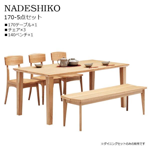 ダイニングセット ダイニング5点セット なでしこ 170食卓5点セット 170ダイニングテーブル+ダイニングチェア(3脚)+140ベンチ 5人掛け/幅170/5人用/食卓セット/木製