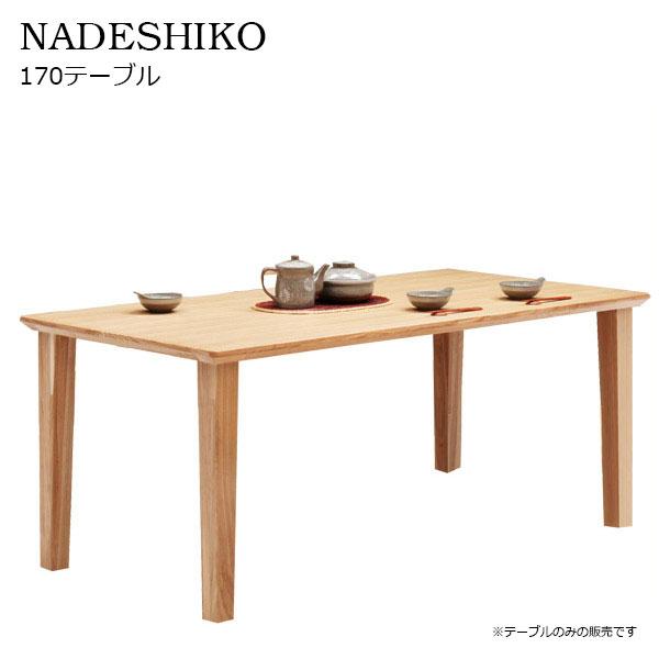 ポイントアップ&お得な限定クーポン配布中~7/26 01:59迄!ダイニングテーブル 170幅 なでしこ 170テーブルのみ 食卓テーブル table 木製