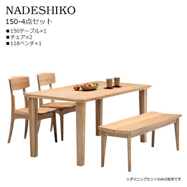 ダイニングセット ダイニング4点セット なでしこ 150食卓4点セット 150ダイニングテーブル+ダイニングチェア(2脚)+118ベンチ 4人掛け/幅150/4人用/食卓セット/木製