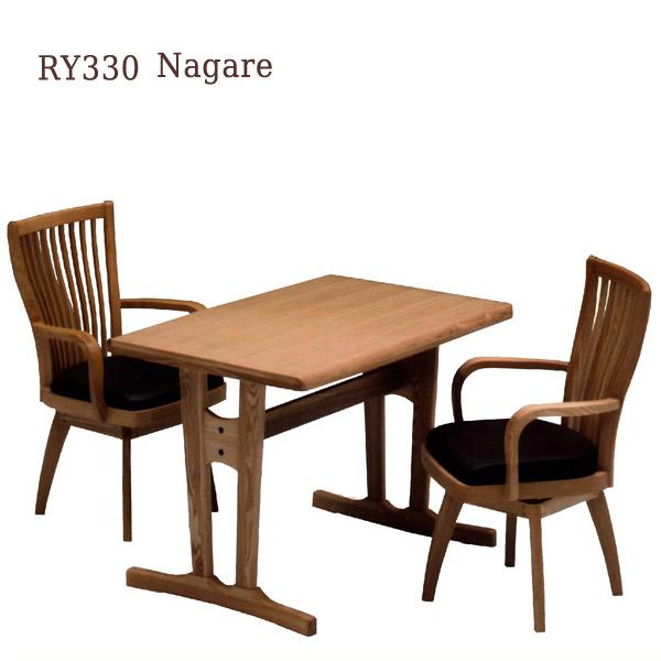 ダイニングセット 木製【Nagare ナガレ チェアーセット】2人用 3点セット RY330 100テーブル+ナガレ チェアー×2【送料無料】
