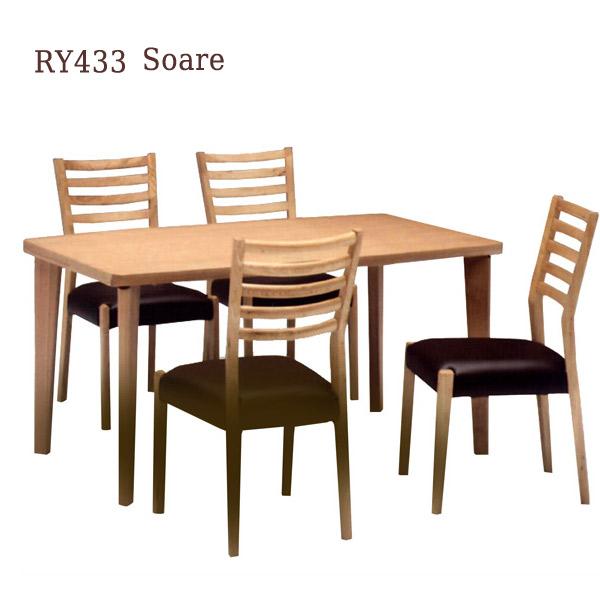 ダイニングセット 【Soare ソアレ4脚セット RY433】4人用 5点セット RY433 140テーブル+チェアー×4