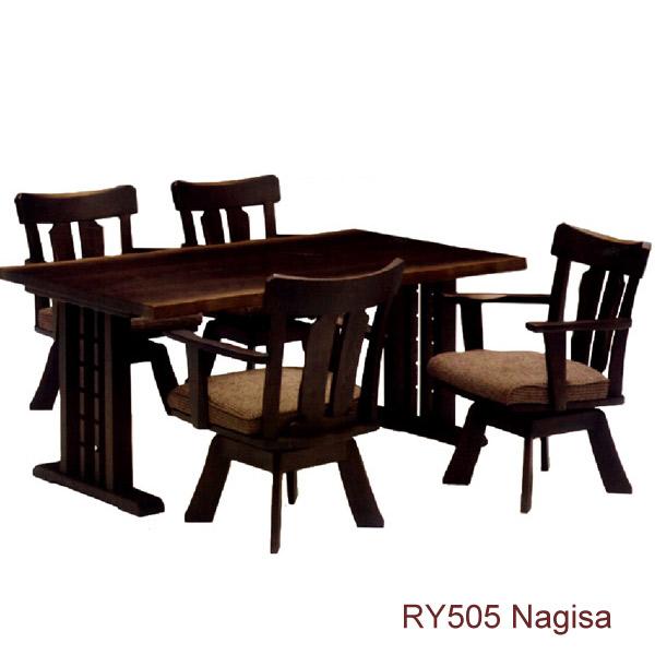 ダイニングセット 【【RY505 ナギサ チェアーセット】4人用 5点セット RY505 150テーブル+チェアー×4【送料無料】
