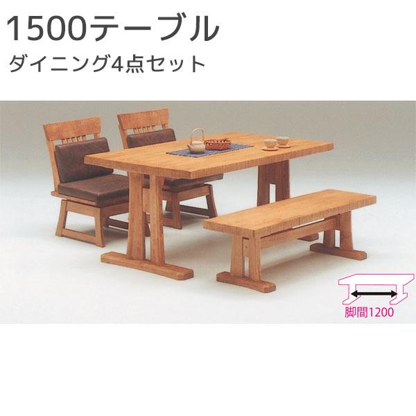 【サンガ】 ダイニング4点セット 1500テーブル + 肘無回転チェア×2 + 1300ベンチ 食卓 150幅 4人掛け 4人用 木製  松田家具