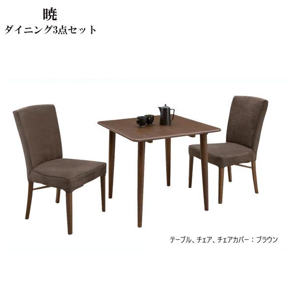 ダイニング3点セット 80幅 【暁】 テーブルにアジャスター機能付 カラー2色展開 【送料無料】