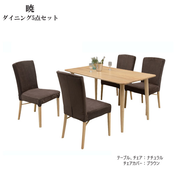 ダイニング5点セット 135幅 【暁】 テーブルにアジャスター機能付 カラー2色展開 【送料無料】