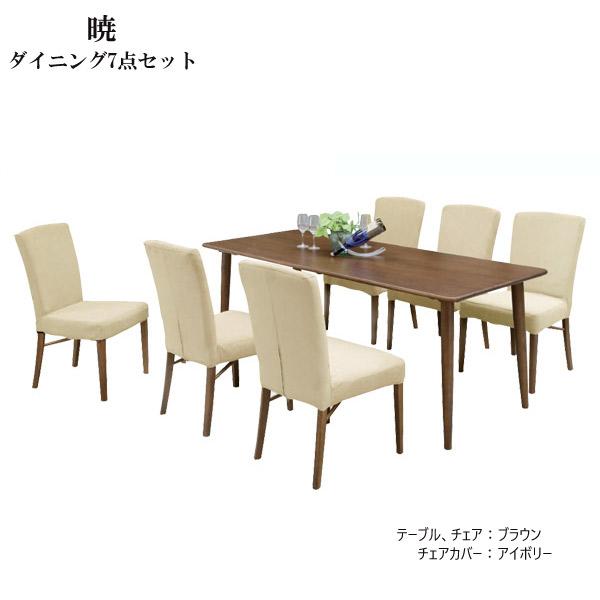 ダイニング7点セット 185幅 【暁】 テーブルにアジャスター機能付 カラー2色展開 【送料無料】