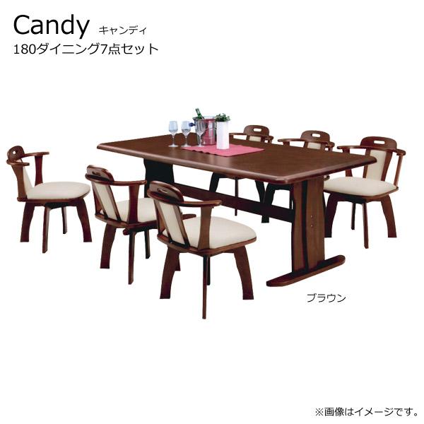 ダイニング7点セット 180幅 【キャンディ】 カラー2色展開 ナチュラル ブラウン