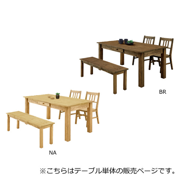 テーブル 木製 【アルジェ】 幅150ダイニングテーブル 引出し付 丈夫 食卓 リビング ダイニング 2色対応 BR NA 一般家具 【送料無料】