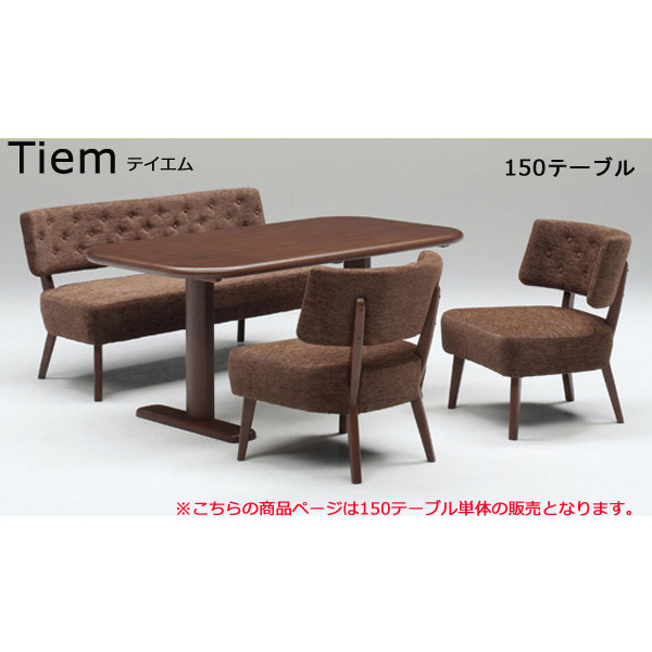 ダイニングテーブル 【Tiem テイエム】 150テーブル 机【送料無料】