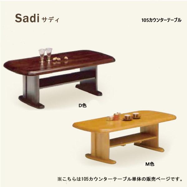 リビングテーブル センターテーブル【Sadi サディ】 105cm幅/木製/2色対応/ナチュラル/ダークブラウン【送料無料】