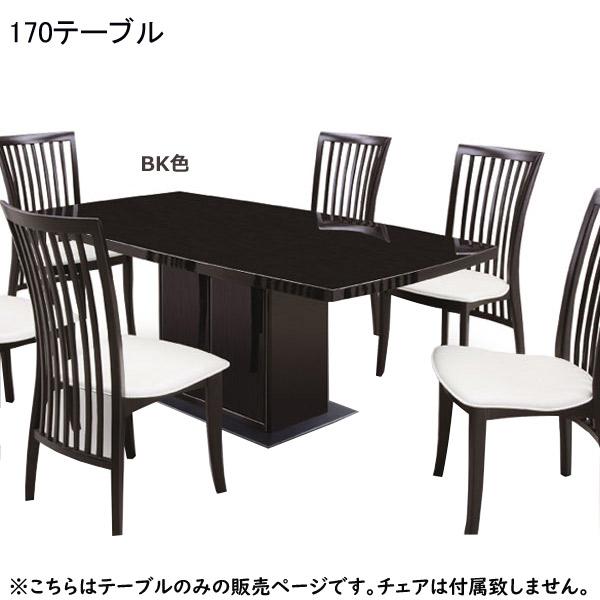 ダイニングテーブル 単品 【コーラス 170テーブル】