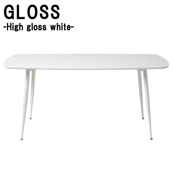 【お得なクーポン配布中★】ダイニングテーブル 160 【TDT-5081】 GLOSS-high gloss white グロス【送料無料】