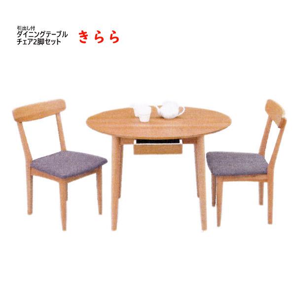 ダイニングセット 【きらら ダイニング3点セット 引出し付 惰円テーブル+椅子2脚】 木製 90サイズ 楕円形 引出し付き 丸脚タイプ 2人掛け コンパクト【送料無料】