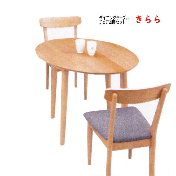 ダイニングセット 【きらら ダイニング3点セット 引出し無し 惰円テーブル+椅子2脚 】 木製 90サイズ 楕円形 丸脚タイプ 2人掛け コンパクト【送料無料】