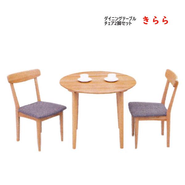 ダイニングセット 【きらら ダイニング3点セット 丸テーブル+椅子2脚】 木製 80サイズ 円形 丸脚タイプ 2人掛け コンパクト【送料無料】