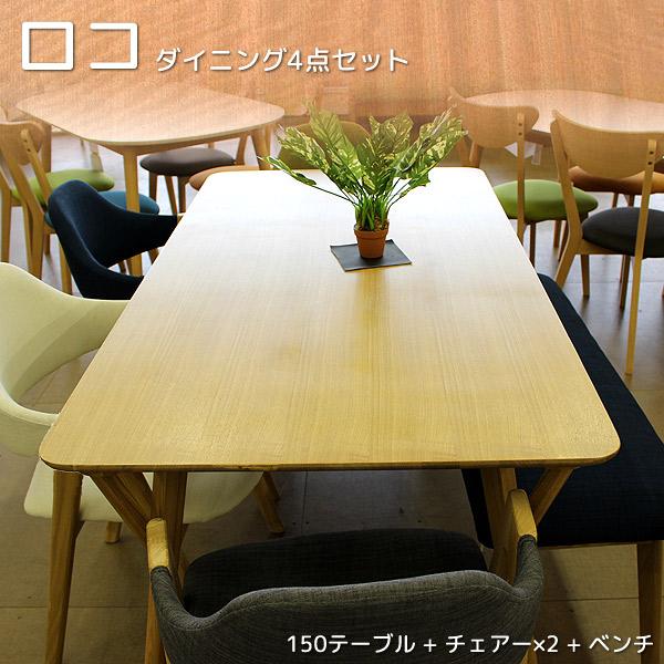 【ロコ】4点セット(1500テーブル + 1160ベンチ + 520チェアー×2)【送料無料】