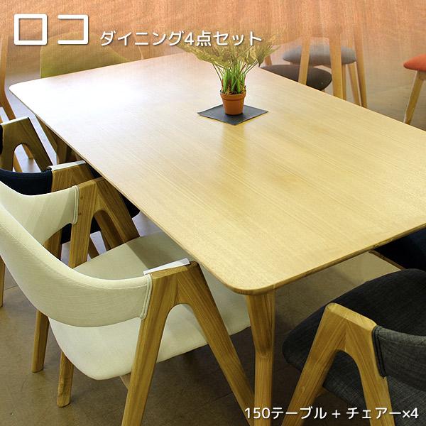 【ロコ】5点セット(1500テーブル + 520チェアー×4)【送料無料】