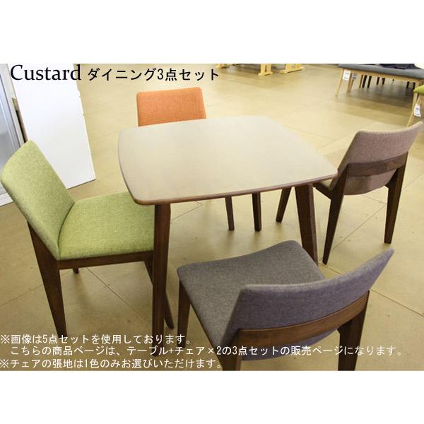 【カスタード】3点セット(800テーブル + 500チェアー×2)【送料無料】