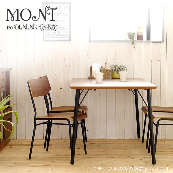 【お得なクーポン配布中★】MONT モント 150ダイニングテーブル