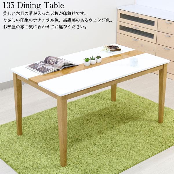 ダイニングテーブル 【ミルキーウェイ ダイニングテーブル】 135サイズ シンプル/モダン