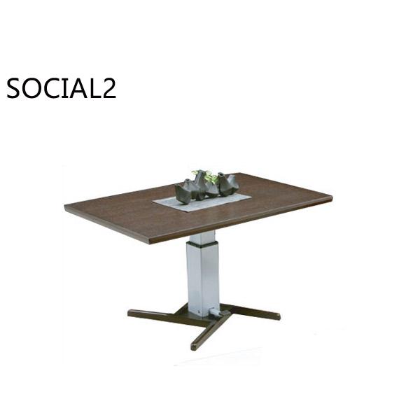 テーブル【SOCIAL2 ソシアル2 昇降テーブル】ダイニングテーブル/リビングテーブル/120cm幅/リフティングテーブル/食卓/モダン/おしゃれ/シンプル