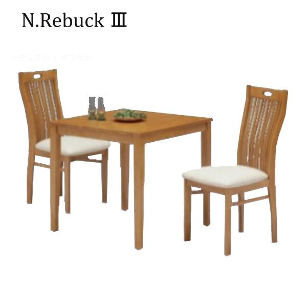 【N.Rebuck3/N.レバック3】ダイニング3点セット (ナチュラル/ブラウン)【テーブル+椅子2脚セット】食卓セット/団欒/ダイニング/ダイニングセット/3点セット【送料無料】