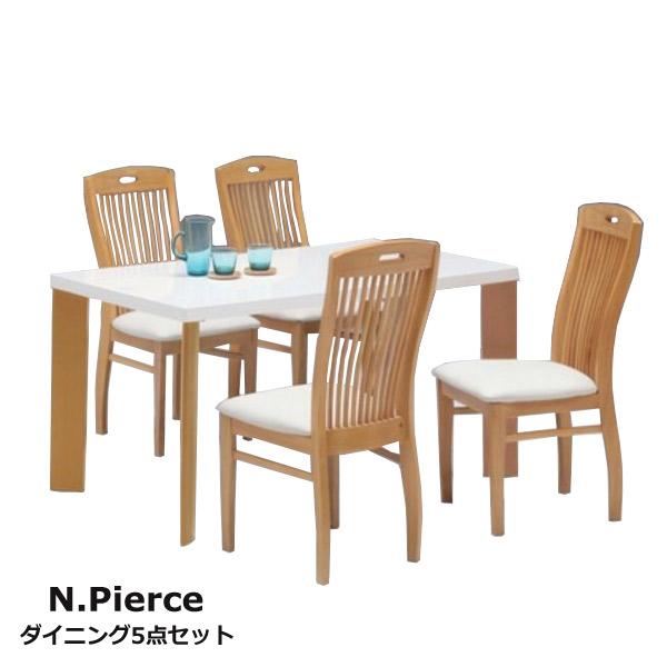 【N.Piarce/N.ピアス】ダイニング5点セット(ナチュラル/ダークブラウン)【テーブル+椅子4脚】食卓セット/団欒/ダイニング/ダイニングセット