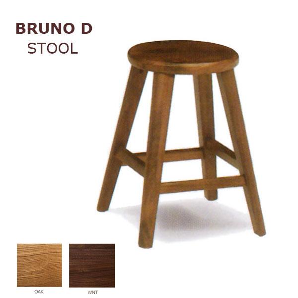 スツール 木製 椅子 チェア いす ウォールナット無垢材 おしゃれ ミッドセンチュリー お洒落 モダン (ブルーノ ラウンドスツール) 完成品/ベッドサイドテーブル/bruno/walnut/花台/花瓶置