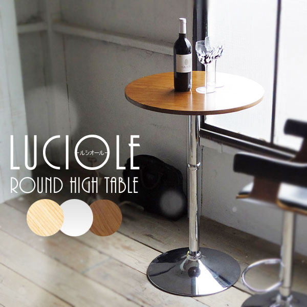 テーブル 丸型テーブル KNT-J1061 ハイテーブル 机 バーテーブル ラウンドテーブル 丸形 スタイリッシュ 男女兼用 カフェ ダイニング シンプル おしゃれ モダン 再再販 カウンターテーブ