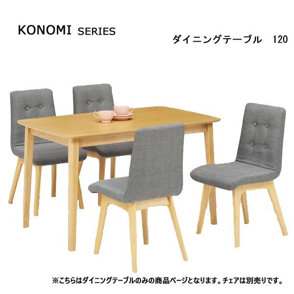 KONOMI ダイニングテーブル120 NA/BRオーク リビング テーブル