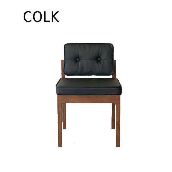 【お得なクーポン配布中★】COLK コルク ダイニングチェア イス チェア 木製 ウォールナット 無垢 シンプル リビング おしゃれ シンプル